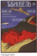 Vintage Russian poster - Nobel Brothers Company